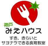 【神戸】すき、きらいとサヨナラできる食育教室『みえハウス』